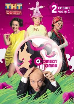 Comedy Woman, 2008 - смотреть онлайн