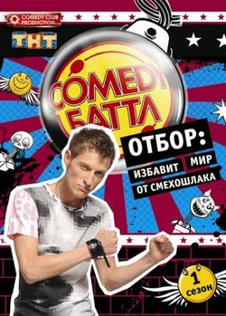 Comedy Баттл, 2010 - смотреть онлайн