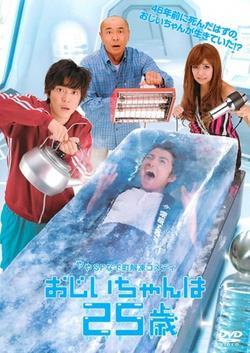 Ojiichan wa 25 sai, 2010 - смотреть онлайн