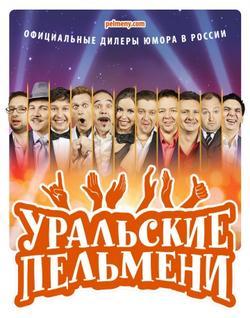 Уральские пельмени, 2009 - смотреть онлайн