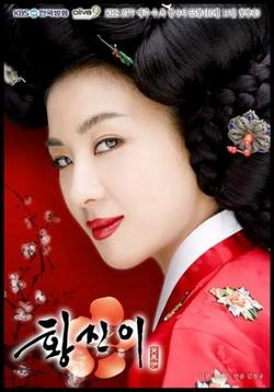 Хван Джин-и, 2006 - смотреть онлайн
