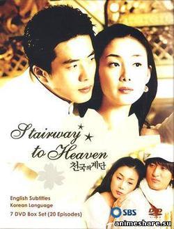 Лестница в небеса, 2003 - смотреть онлайн