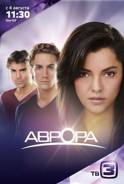 Аврора, 2010 - смотреть онлайн
