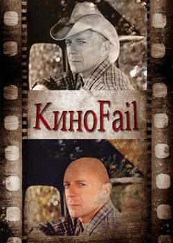 КиноFail, 2011 - смотреть онлайн