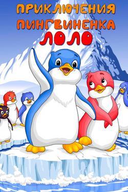 Приключения пингвиненка Лоло. Фильм второй, 1987 - смотреть онлайн