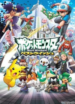 Покемон: Чудесных благ!, 2010 - смотреть онлайн