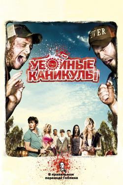Убойные каникулы, 2010 - смотреть онлайн