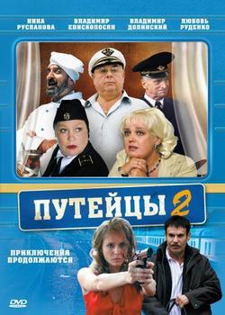 Путейцы 2, 2010 - смотреть онлайн