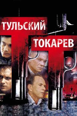 Тульский Токарев, 2010 - смотреть онлайн