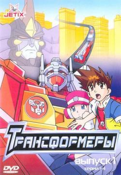 Трансформеры, 2001 - смотреть онлайн