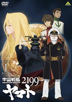 2199: Космический крейсер Ямато. Глава1, 2012 - смотреть онлайн
