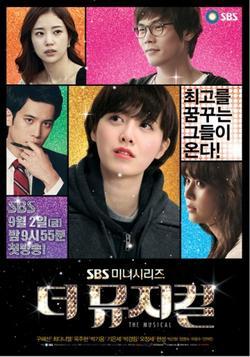 Мюзикл, 2011 - смотреть онлайн