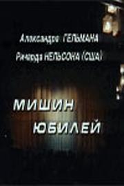 Мишин юбилей, 1994 - смотреть онлайн