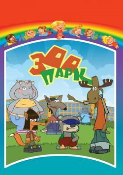 Зоопарк, 2007 - смотреть онлайн