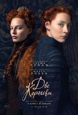 Две королевы, 2018 - смотреть онлайн