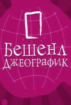 Бешенл Джеографик, 2007 - смотреть онлайн