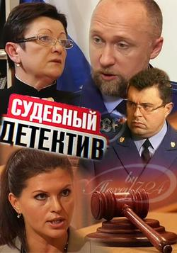 Судебный детектив, 2011 - смотреть онлайн