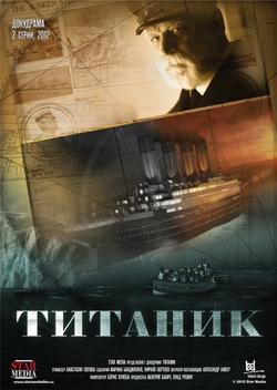 Титаник, 2012 - смотреть онлайн