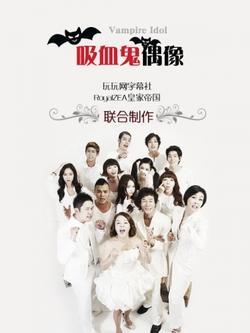 Вампир-айдол, 2011 - смотреть онлайн