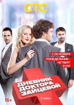 Дневник доктора Зайцевой 2, 2012 - смотреть онлайн