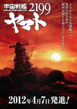 2199: Космический крейсер Ямато, 2012 - смотреть онлайн