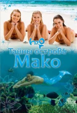 Тайны острова Мако, 2013 - смотреть онлайн