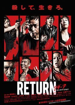 Return , 2013 - смотреть онлайн