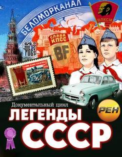 Легенды СССР, 2012 - смотреть онлайн