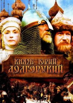 Князь Юрий Долгорукий, 1998 - смотреть онлайн
