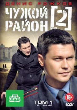 Чужой район 2, 2012 - смотреть онлайн