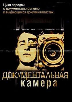 Документальная камера, 2004 - смотреть онлайн