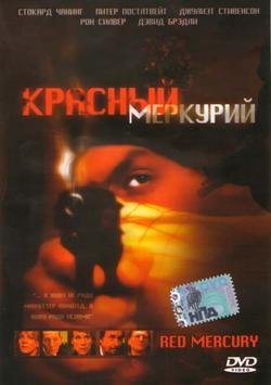 Красный меркурий, 2005 - смотреть онлайн