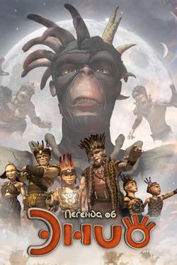 Легенда об Энио, 2009 - смотреть онлайн