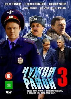 Чужой район 3, 2014 - смотреть онлайн