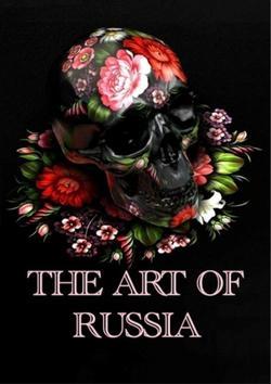 Искусство России, 2009 - смотреть онлайн