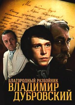 Благородный разбойник Владимир Дубровский, 1988 - смотреть онлайн