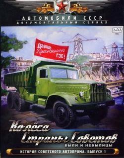 Колёса страны советов, 2011 - смотреть онлайн