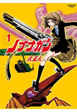 Пушка Нобунаги, 2014 - смотреть онлайн