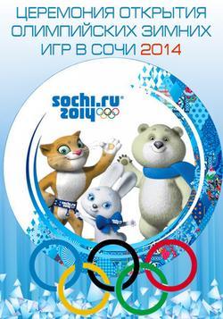 Сочи 2014: 22-е Зимние Олимпийские игры, 2014 - смотреть онлайн