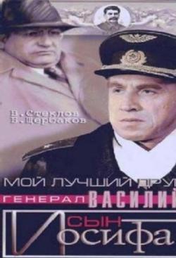 Мой лучший друг, генерал Василий, сын Иосифа, 1991 - смотреть онлайн