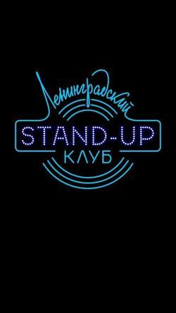 Ленинградский Stand Up клуб, 2014 - смотреть онлайн