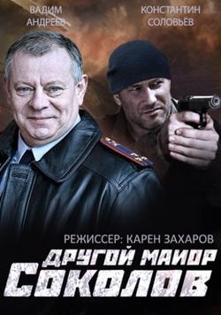 Другой майор Соколов, 2015 - смотреть онлайн