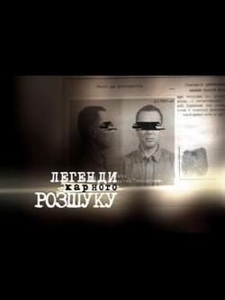 Легенды уголовного розыска, 2010 - смотреть онлайн