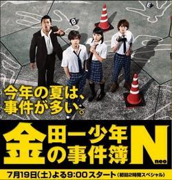 Дело ведёт юный детектив Киндаити4, 2014 - смотреть онлайн