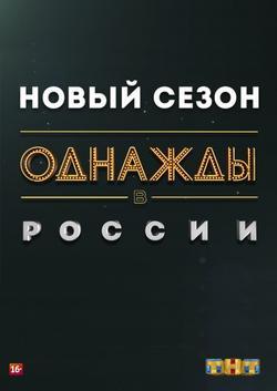 Однажды в России, 2014 - смотреть онлайн