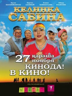 Келинка Сабина, 2014 - смотреть онлайн