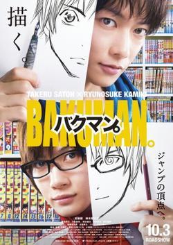 Бакуман., 2015 - смотреть онлайн