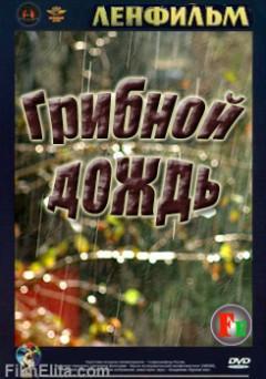 Грибной дождь, 1982 - смотреть онлайн
