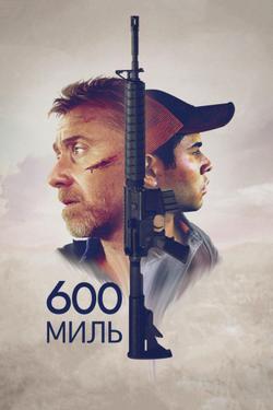 600 миль, 2015 - смотреть онлайн