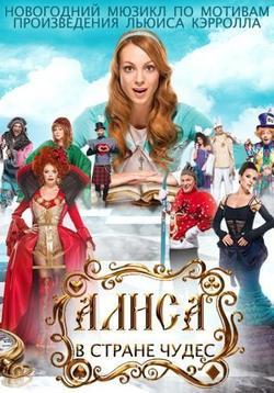Алиса в стране чудес, 2014 - смотреть онлайн